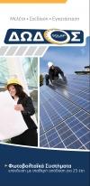 Ειδικό Πρόγραμμα Ανάπτυξης Φωτοβολταϊκών Συστημάτων σε κτιριακές εγκαταστάσεις και ιδίως σε δώματα και στέγες κτιρίων