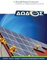 Γνωρίστε την Δώδος Solar Energy